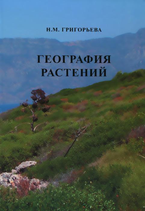 Н. М. Григорьева География растений. Учебное пособие