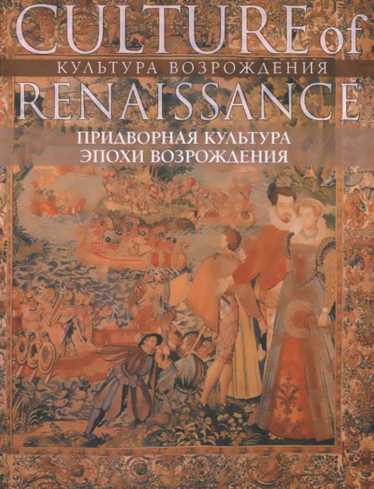 Придворная культура эпохи Возрождения пинский л реализм эпохи возрождения