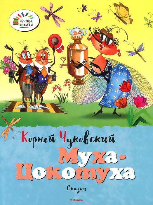 цены на Корней Чуковский Муха-Цокотуха  в интернет-магазинах
