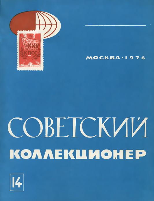 Советский коллекционер. Выпуск 14