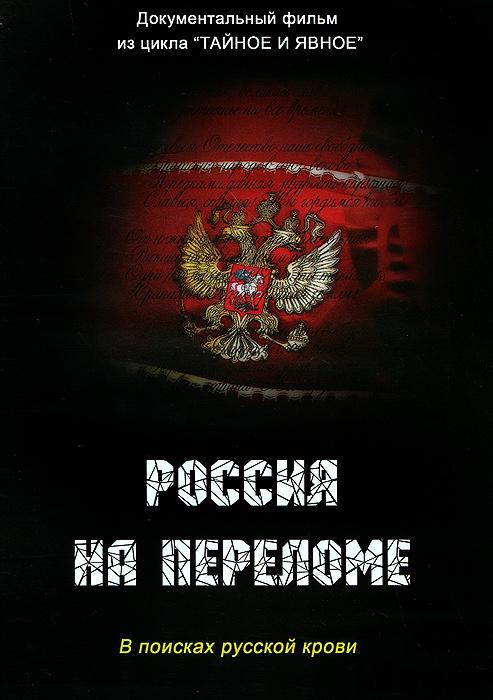 Россия на переломе. В поисках русской крови видео фильм балканский тупик россия