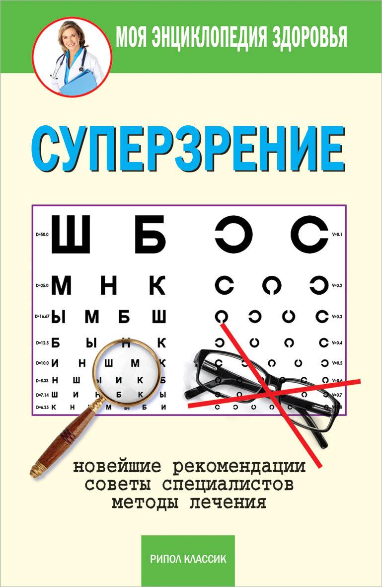 Е. Ю. Смирнова Суперзрение сухова о смирнова ю иулиания лазаревская муромская