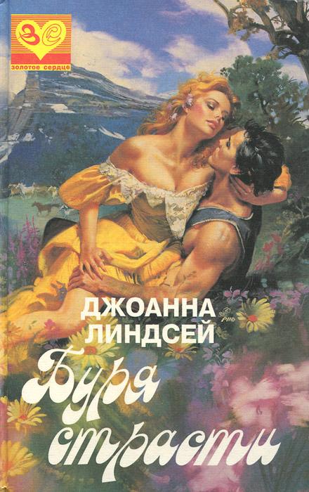 Джоанна Линдсей Буря страсти