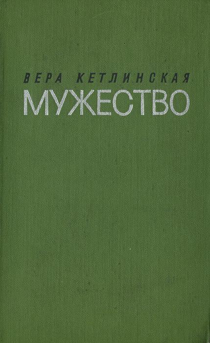 Вера Кетлинская Мужество авиабилеты комсомольск москва
