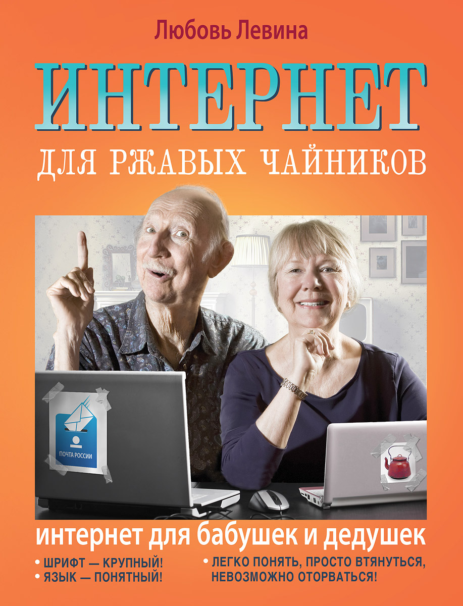 Любовь Левина Интернет для ржавых чайников авиабилет узбекистон хаво йуллари