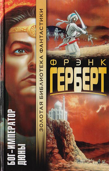 Герберт Фрэнк Бог-Император Дюны