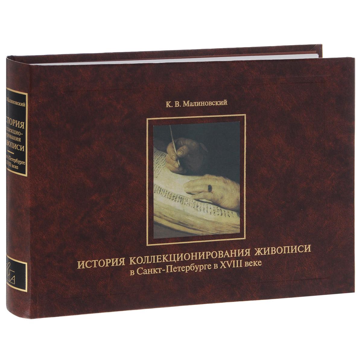 К. В. Малиновский История коллекционирования живописи в Санкт-Петербурге в XVIII веке