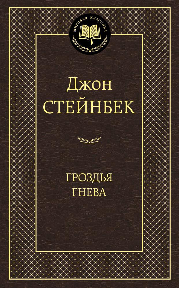 Джон Стейнбек Гроздья гнева