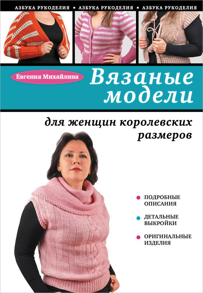 Евгения Михайлина Вязаные модели для женщин королевских размеров яковлева о шьем кардиганы кофты и топы для женщин шикарных размеров оригинальные модели