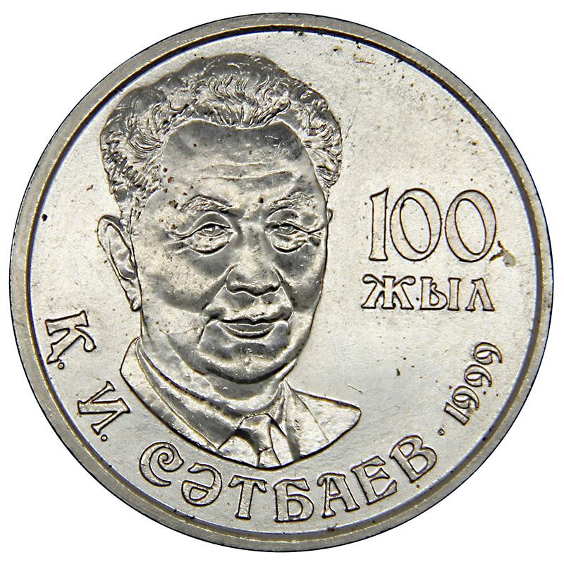 Монета номиналом 20 тенге 100 лет К.И.Сатпаева. Казахстан, 1999 год монета номиналом 50 тенге кыз куу серия обряды национальные игры казахстана казахстан 2008 год