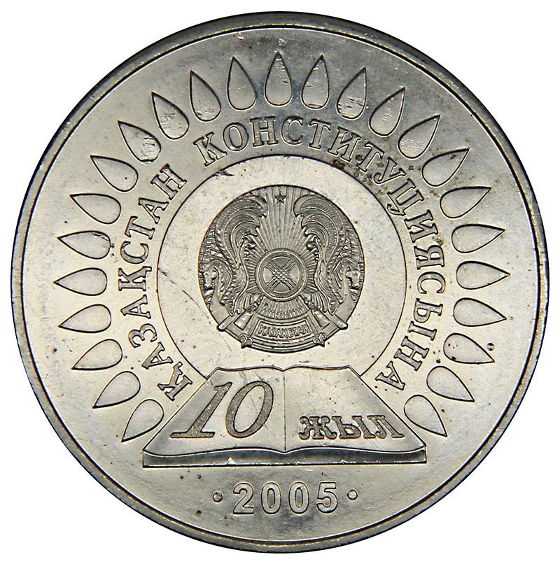 Монета номиналом 50 тенге 10 лет принятия Конституции Республики Казахстан. Казахстан, 2005 год монета усть каменогорск номиналом 50 тенге нейзильбер казахстан 2011 год
