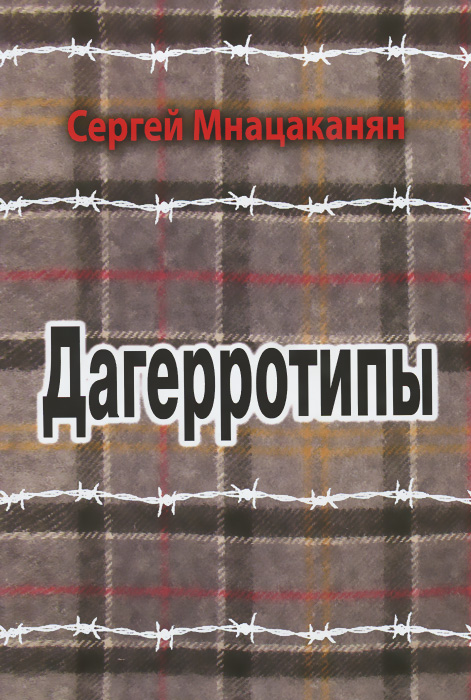 Сергей Мнацаканян Дагерротипы мнацаканян сергей мигранович зимняя философия