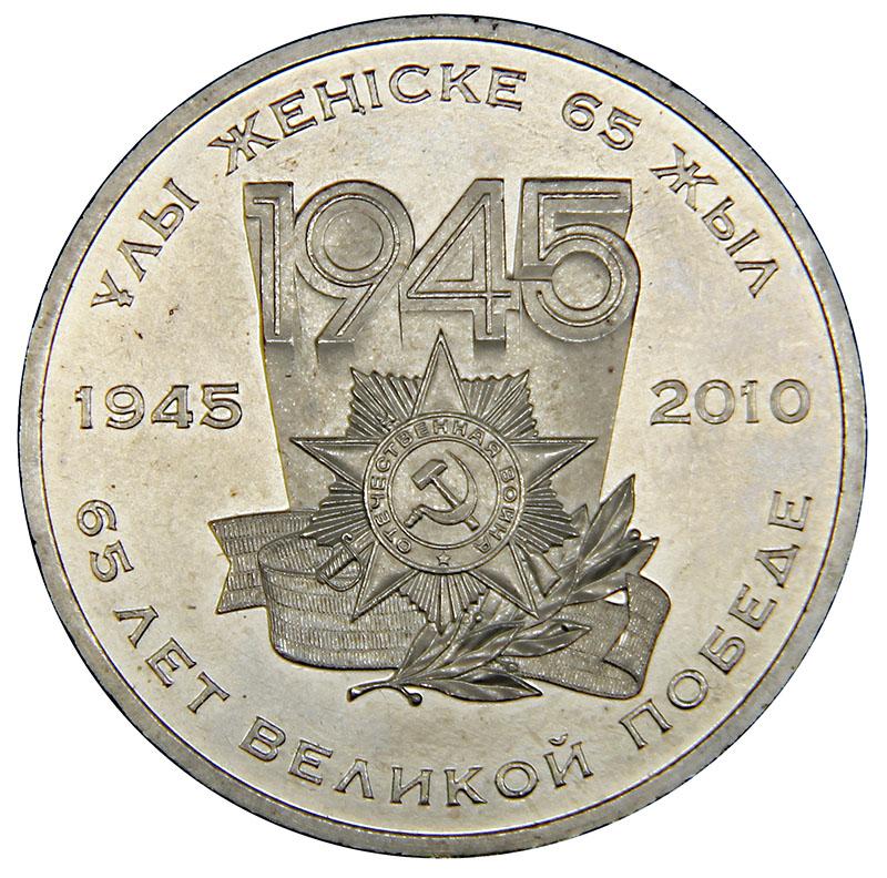 Монета номиналом 50 тенге 65 лет Победы в Великой Отечественной войне 1941-1945 годов. Казахстан, 2010 год молюков м сост маршалы победы маршалы и адмиралы великой отечественной войны 1941 1945 годов