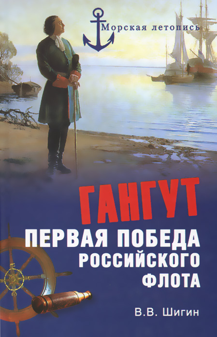 В. В. Шигин Гангут. Первая победа российского флота
