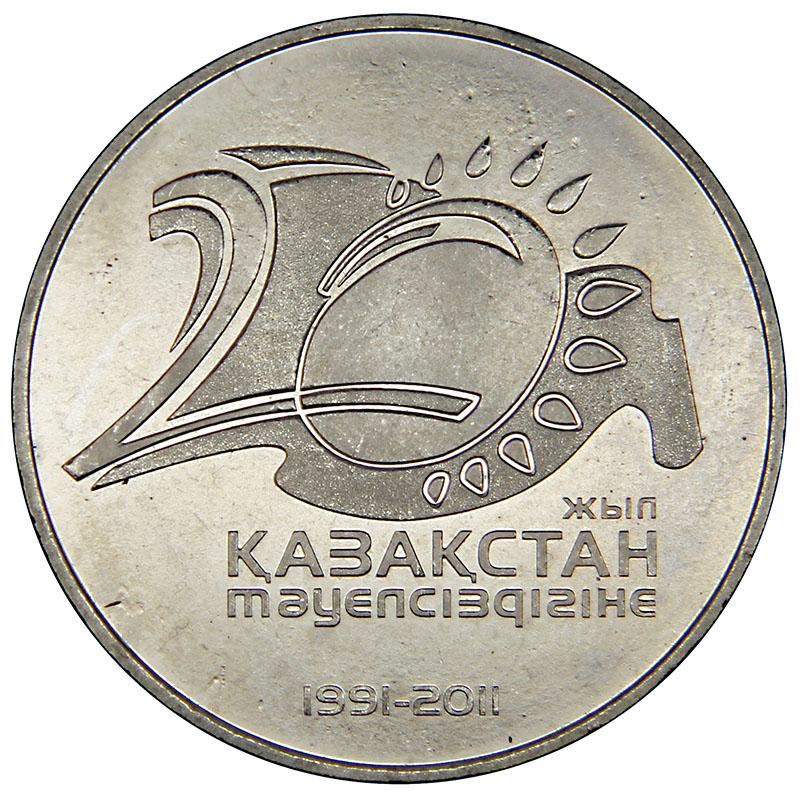 Монета номиналом 50 тенге 20 лет независимости Казахстана. Казахстан, 2011 год монета усть каменогорск номиналом 50 тенге нейзильбер казахстан 2011 год