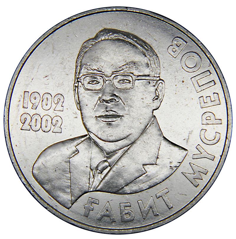 Монета номиналом 50 тенге 100 лет со дня рождения Г.Мусрепова. Казахстан, 2002 год монета усть каменогорск номиналом 50 тенге нейзильбер казахстан 2011 год