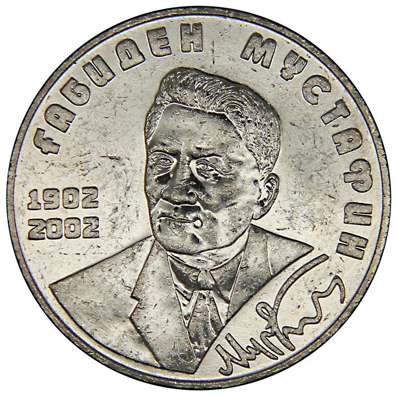 Монета номиналом 50 тенге 100 лет со дня рождения Г.Мустафина. Казахстан, 2002 год монета усть каменогорск номиналом 50 тенге нейзильбер казахстан 2011 год
