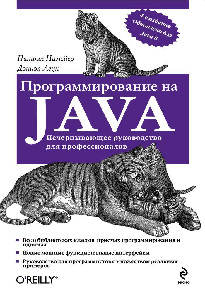 Патрик Нимейер, Дэниэл Леук Программирование на Java