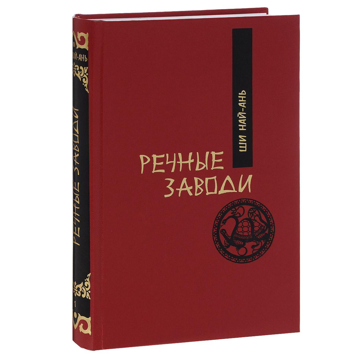 Ши Най-ань Речные заводи. В 2 томах. Том 1