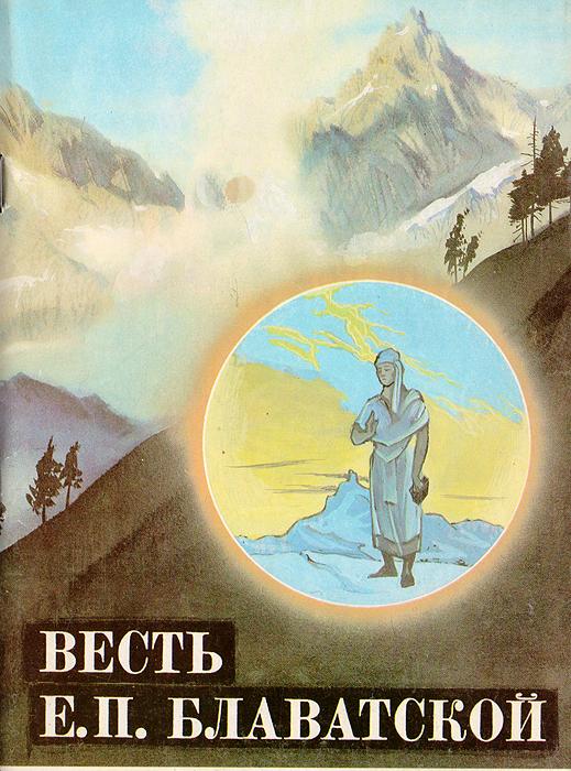 Весть Е. П. Блаватской е п блаватская тайная доктрина синтез науки религии и философии в трех томах том 3