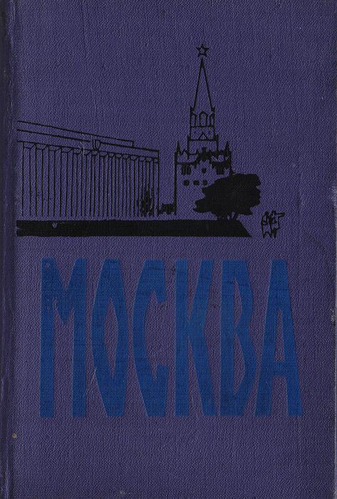 Двинский Э. Я. Москва. Спутник туриста