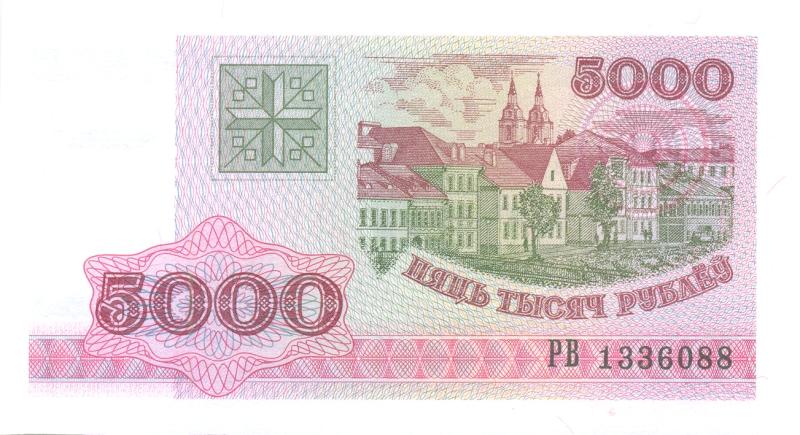 Банкнота номиналом 5000 рублей. Республика Беларусь. 1998 год гироскутер от 5000 рублей