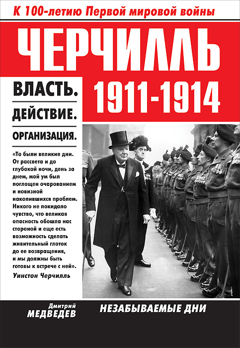 Дмитрий Медведев Черчилль. 1911-1914. Власть. Действие. Организация. Незабываемые дни