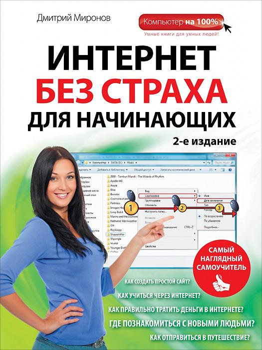 Дмитрий Миронов Интернет без страха для начинающих