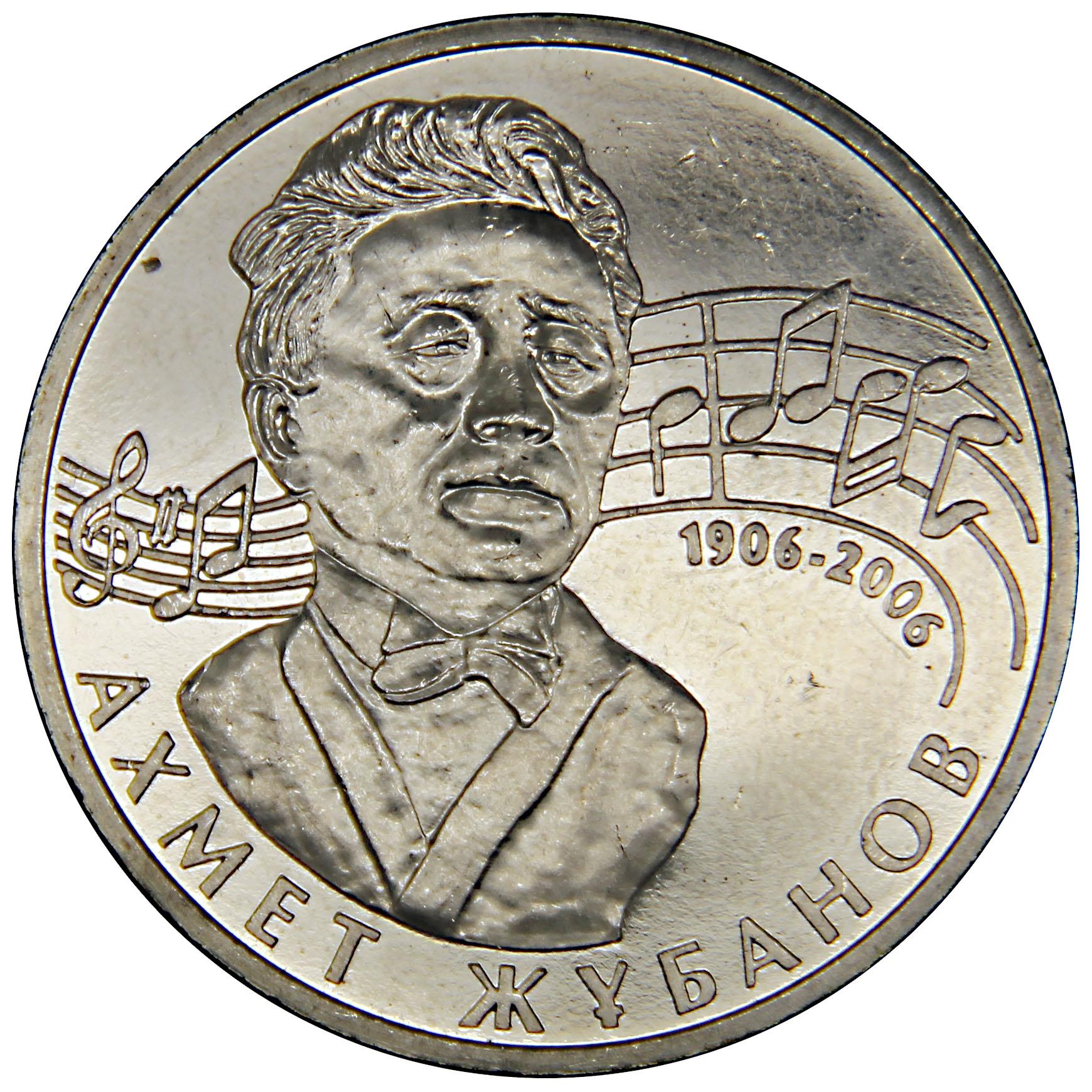 Монета номиналом 50 тенге 100 лет со дня рождения А.Жубанова. Казахстан, 2006 год монета усть каменогорск номиналом 50 тенге нейзильбер казахстан 2011 год