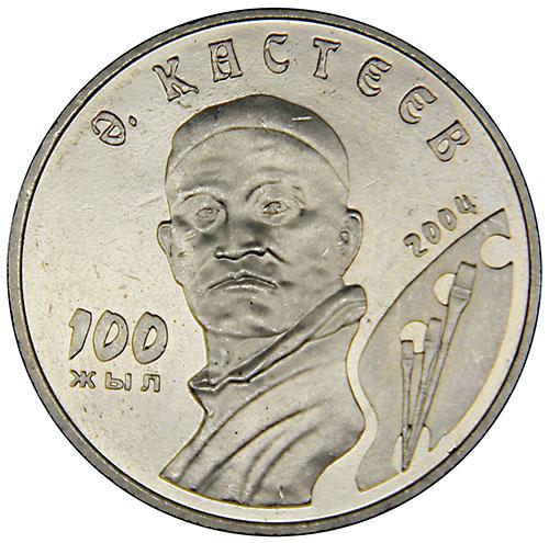 Монета номиналом 50 тенге 100 лет со дня рождения А.Кастеева. Казахстан, 2004 год монета усть каменогорск номиналом 50 тенге нейзильбер казахстан 2011 год