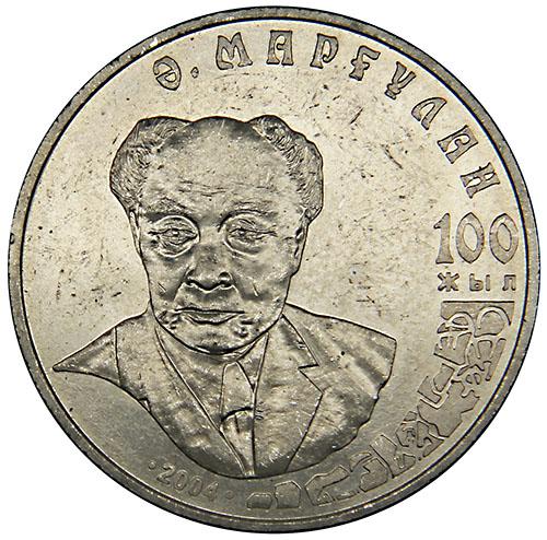 Монета номиналом 50 тенге 100 лет со дня рождения А.Маргулана. Казахстан, 2004 год монета усть каменогорск номиналом 50 тенге нейзильбер казахстан 2011 год