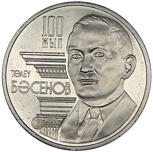 Монета номиналом 50 тенге 100 лет со дня рождения Т.Басенова. Казахстан, 2009 год монета усть каменогорск номиналом 50 тенге нейзильбер казахстан 2011 год