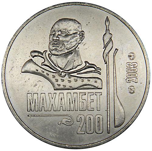 Монета номиналом 50 тенге 200 лет со дня рождения М.Утемисова. Казахстан, 2003 год монета номиналом 2 гривны татьяна яблонская нейзильбер украина 2017 год