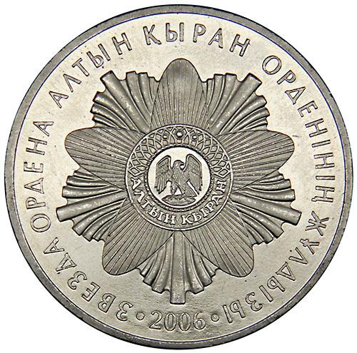 Монета номиналом 50 тенге Звезда ордена Алтын Кыран. Казахстан, 2006 год монета усть каменогорск номиналом 50 тенге нейзильбер казахстан 2011 год