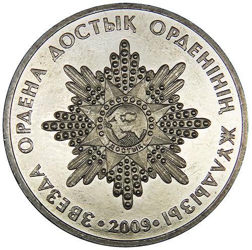 Монета номиналом 50 тенге Звезда ордена Достык. Казахстан, 2009 год монета усть каменогорск номиналом 50 тенге нейзильбер казахстан 2011 год