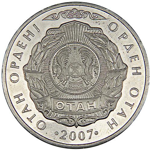 Монета номиналом 50 тенге Орден Отан. Казахстан, 2007 год монета усть каменогорск номиналом 50 тенге нейзильбер казахстан 2011 год