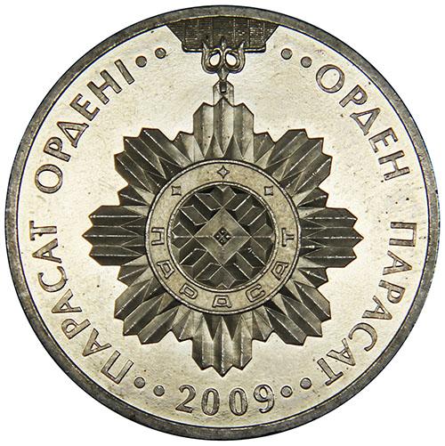 Монета номиналом 50 тенге Орден Парасат. Казахстан, 2009 год монета усть каменогорск номиналом 50 тенге нейзильбер казахстан 2011 год