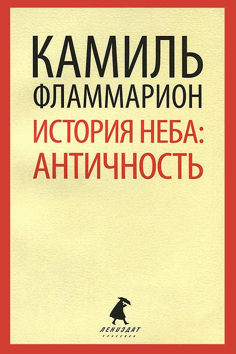 Камиль Фламмарион История неба. Античность