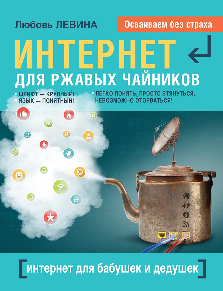 Любовь Левина Интернет - это проще, чем чайник! авиабилет узбекистон хаво йуллари