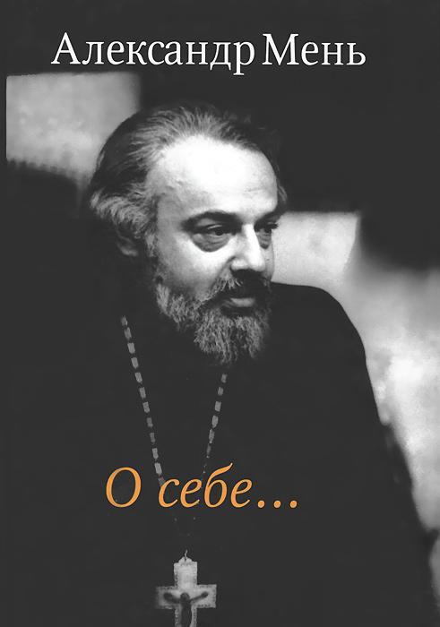 Александр Мень О себе...