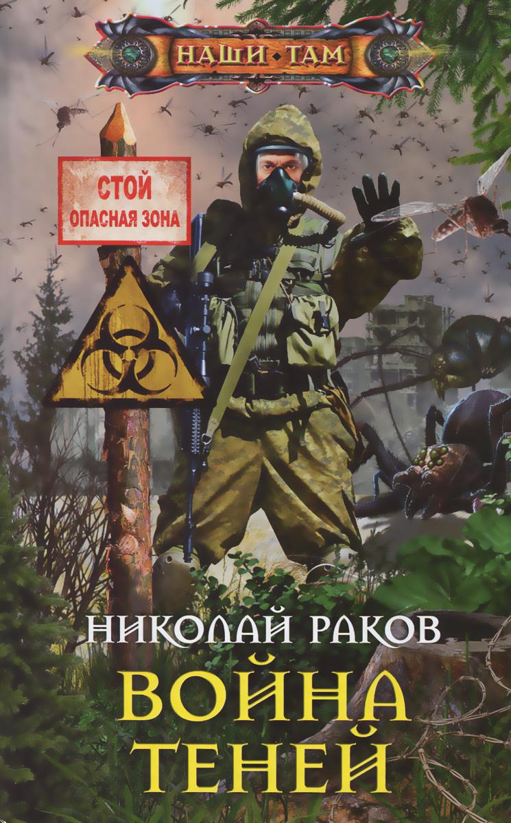 Николай Раков Война теней николай раков война теней