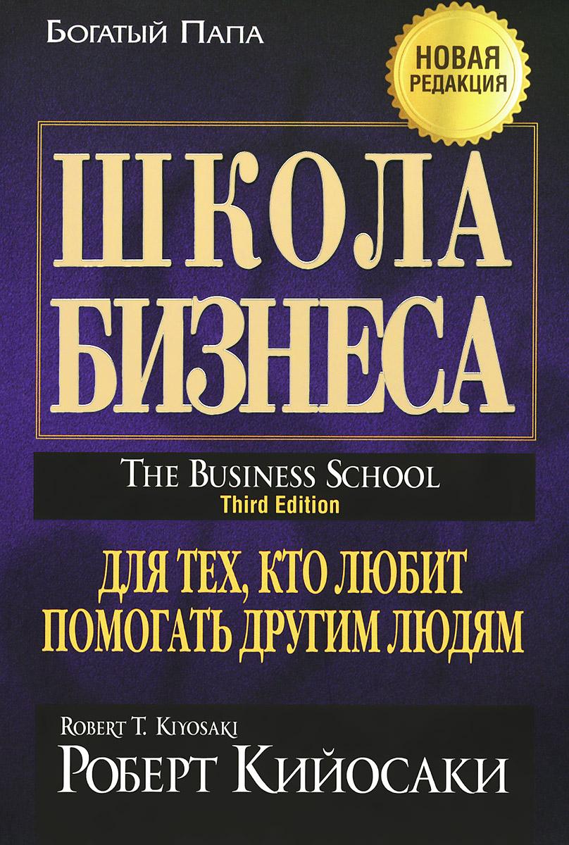 Роберт Кийосаки Школа бизнеса кийосаки р школа бизнеса the business school