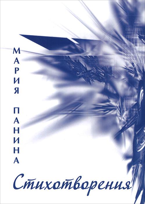Мария Панина Мария Панина. Стихотворения мария суворова маленькие марии