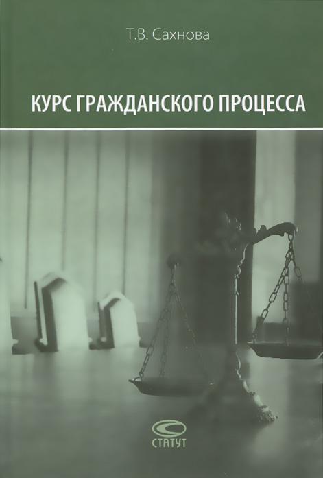 Т. В. Сахнова Курс гражданского процесса н а рогожин арбитражный процесс курс лекций