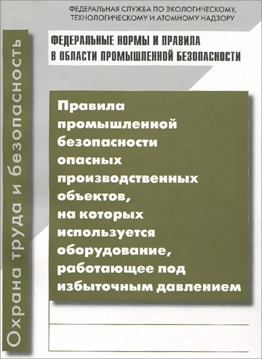 Изображение книги Правила промышленной безопасности опасных производственных объектов, на которых используется оборудование, работающее под избыточным давлением