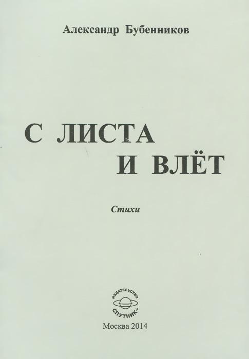 Александр Бубенников С листа и влет