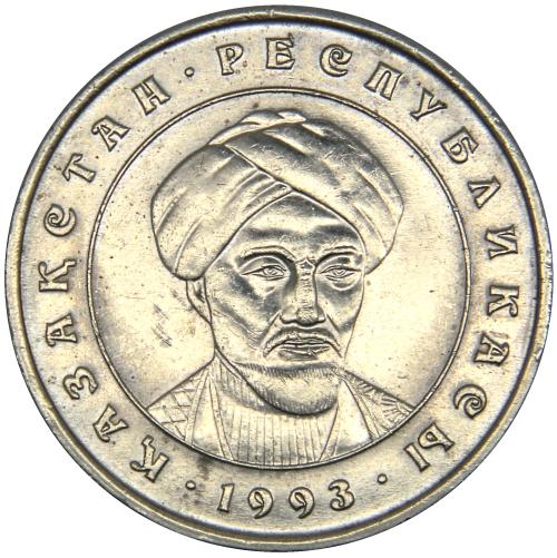 Монета номиналом 20 тенге Аль-Фараби. Казахстан, 1993 год м хайруллаев фараби эпоха и учение
