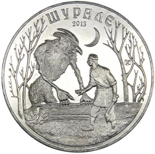 Монета номиналом 50 тенге Шурале. Казахстан, 2013 год монета усть каменогорск номиналом 50 тенге нейзильбер казахстан 2011 год