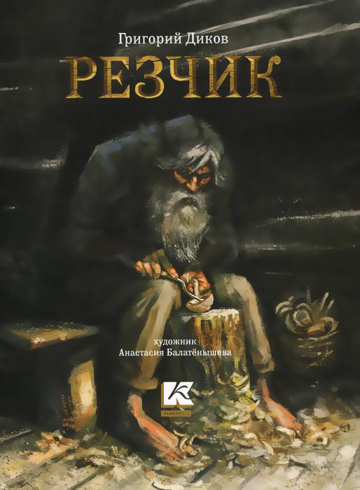 Григорий Диков Резчик
