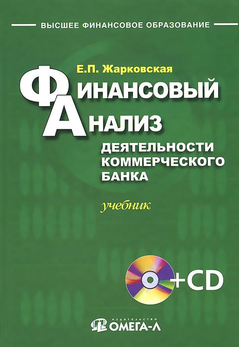 Е. П. Жарковская Финансовый анализ деятельности коммерческого банка. Учебник (+ CD-ROM)